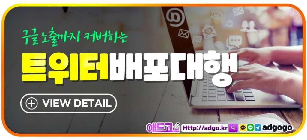 신규분양광고대행사트위터배포대행